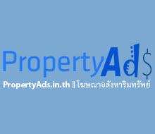 PropertyAds.in.th
