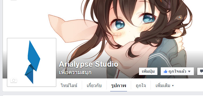 Arialypse Studio